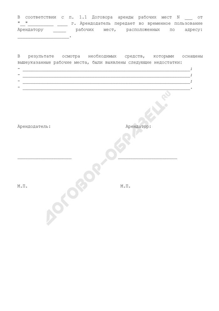 Список недостатков сдаваемых в аренду необходимых средств, которыми оснащены рабочие места (приложение к договору аренды рабочих мест). Страница 1