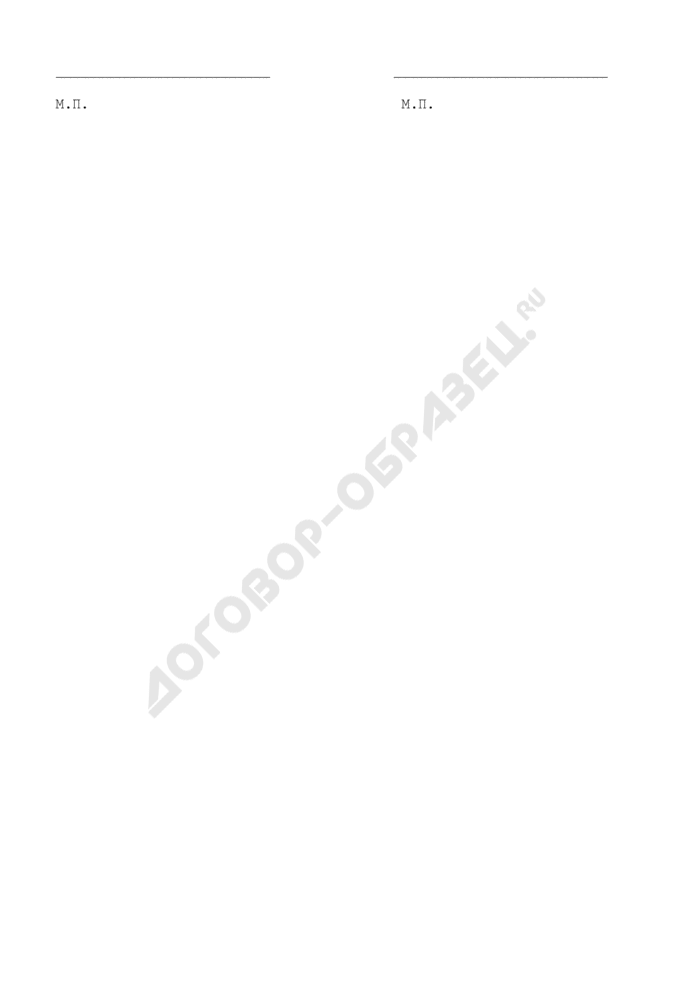 Список нематериальных активов (приложение к передаточному акту по договору о присоединении закрытого акционерного общества к закрытому акционерному обществу). Страница 2