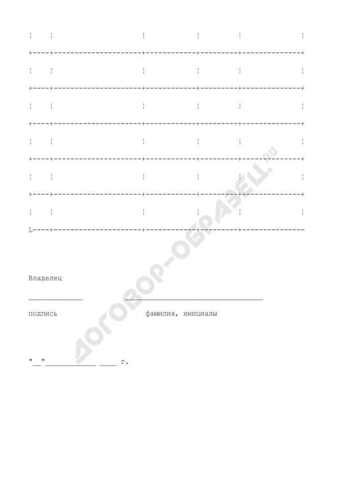 Список номерного учета оружия, имеющегося в коллекции гражданина Российской Федерации. Страница 2
