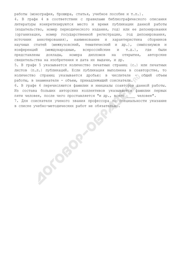 Список опубликованных и приравненных к ним научных и учебно-методических работ соискателя ученой степени (ученого звания). Страница 2