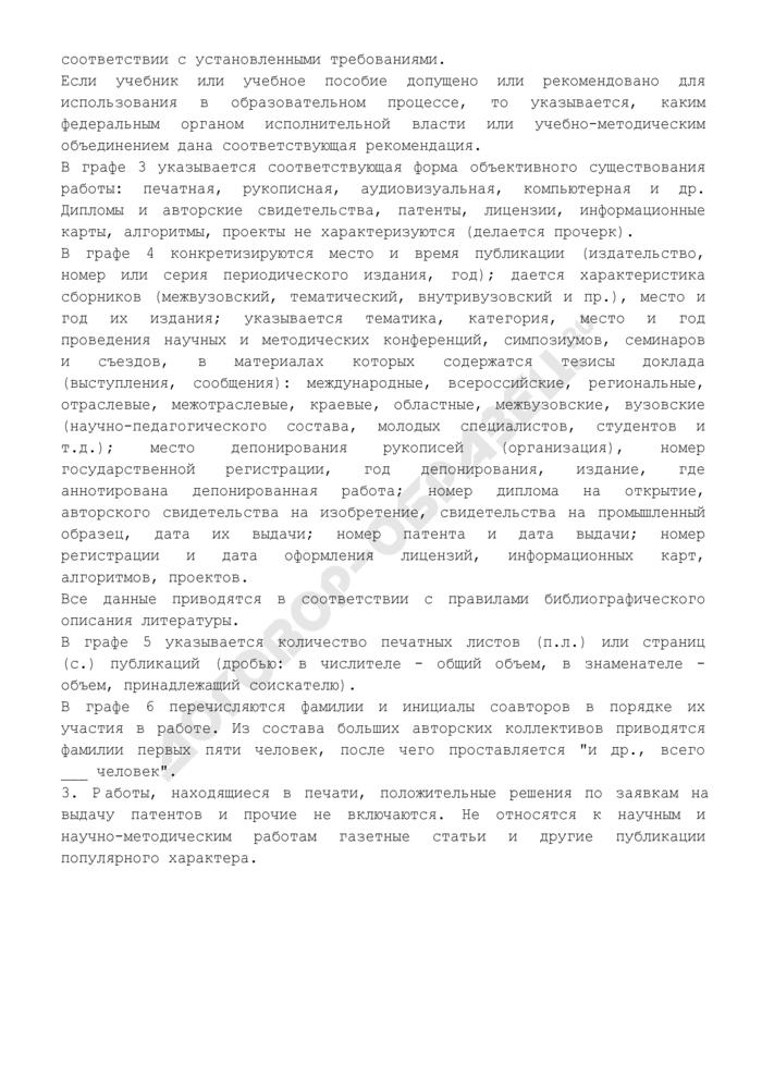 Список опубликованных и приравненных к ним научных и учебно-методических работ соискателя - физического лица, являющегося обладателем полученного за рубежом документа об ученом звании, представленного к признанию в соответствии с ученым званием по кафедре в Российской Федерации. Страница 3