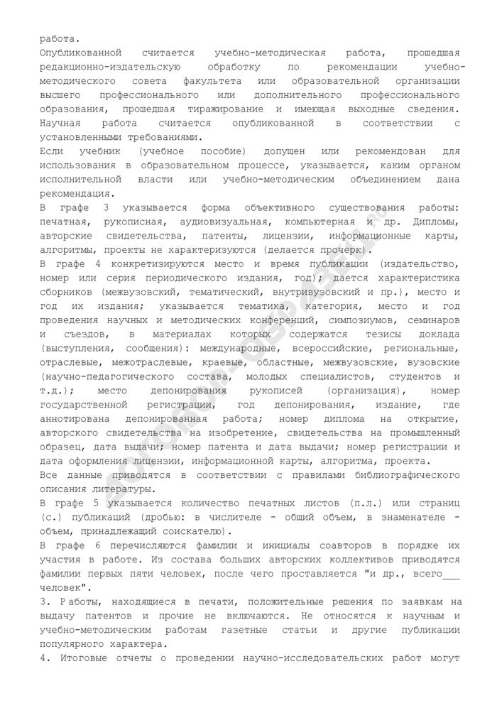 Список опубликованных и приравненных к ним научных и учебно-методических работ соискателя ученого звания по кафедре. Страница 3