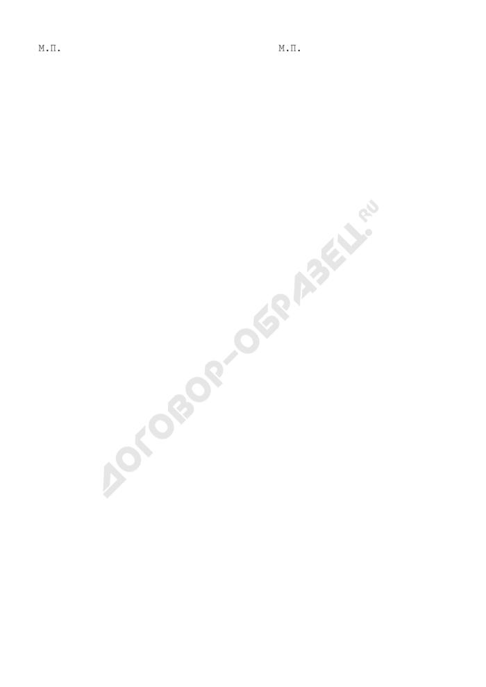 Список основных средств (приложение к передаточному акту по договору о присоединении закрытого акционерного общества к закрытому акционерному обществу). Страница 2