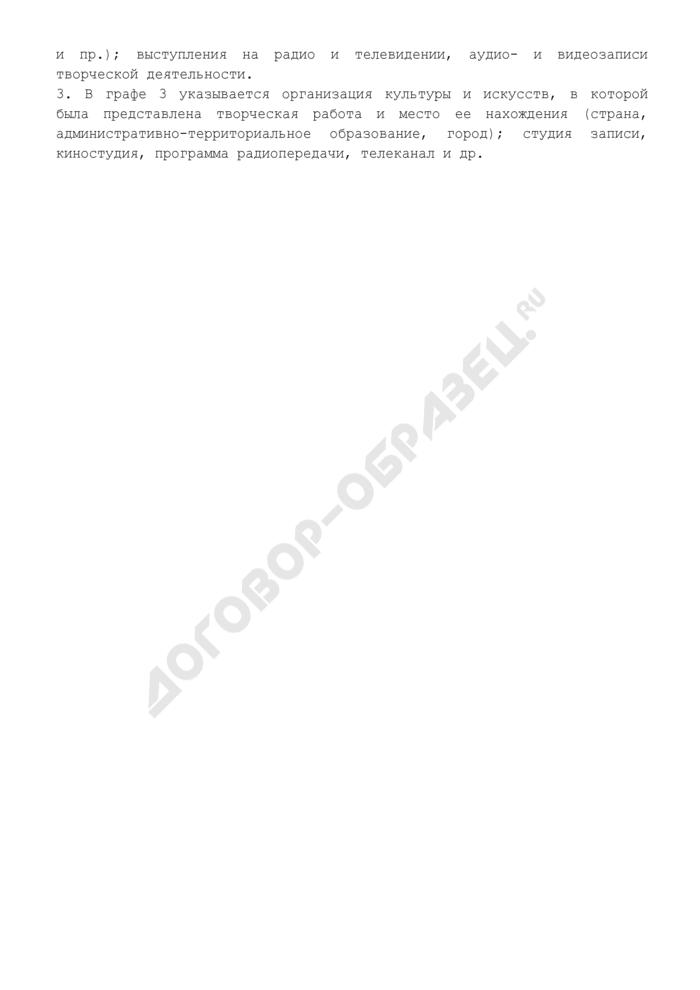 Список основных творческих работ соискателя ученого звания по кафедре (для специалистов в области искусств). Страница 3