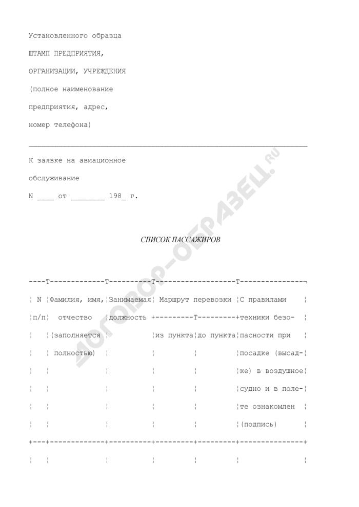Список пассажиров (к заявке на авиационное обслуживание). Страница 1