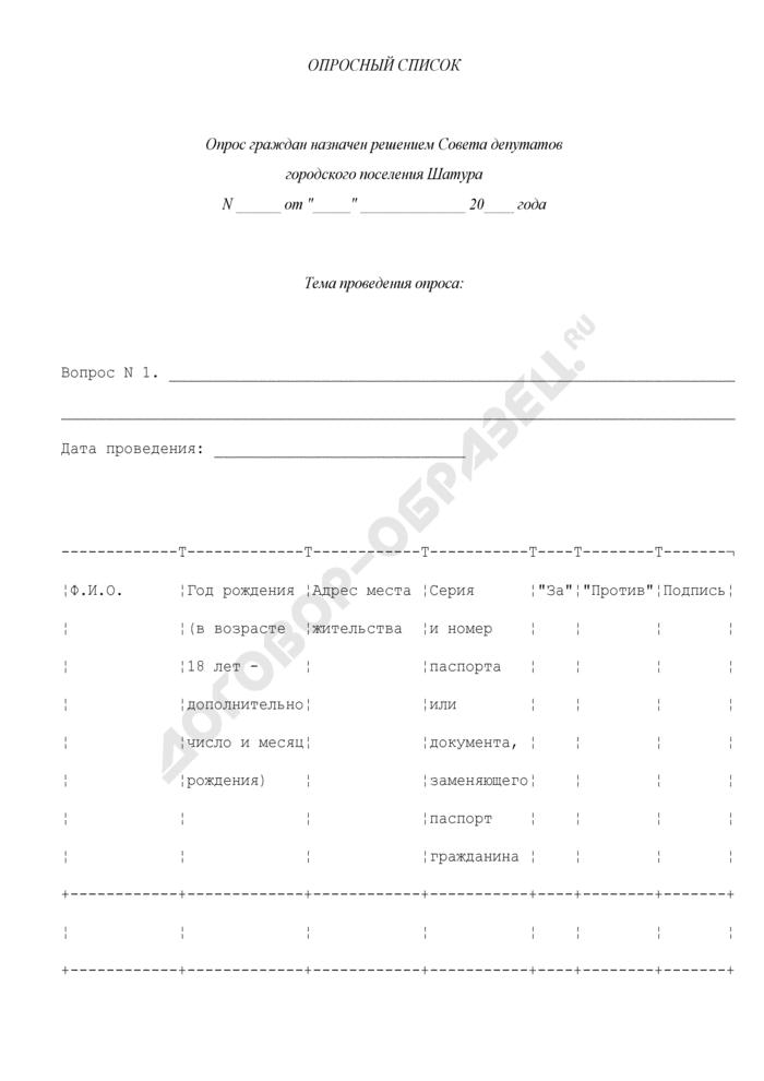 Опросный список граждан по решению Совета депутатов городского поселения Шатура Московской области. Страница 1