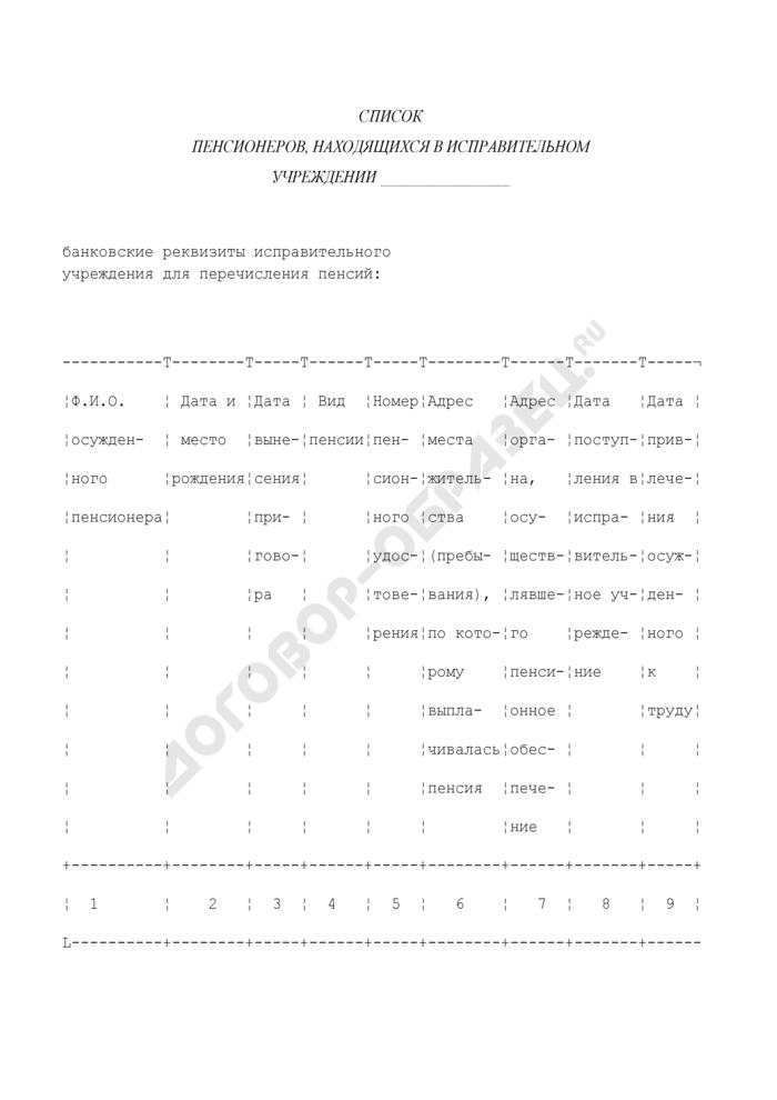 Список пенсионеров, находящихся в исправительном учреждении. Страница 1