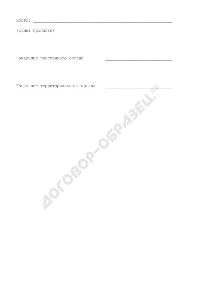 Список пенсионеров для выплаты компенсаций на санаторно-курортное лечение и оздоровительный отдых. Страница 2