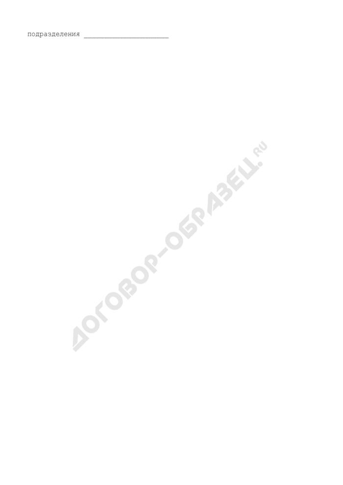 Список пенсионеров Федеральной службы Российской Федерации по контролю за оборотом наркотиков, которым прекращена выплата пенсий. Страница 2