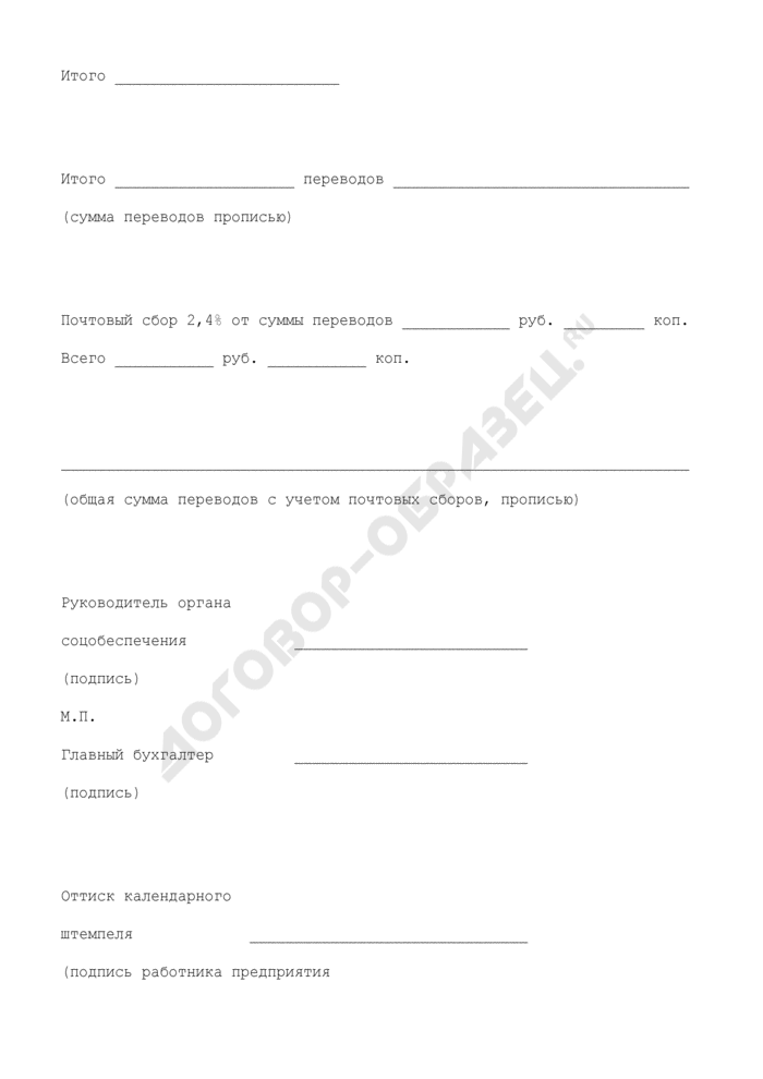 Список переводов по почте. Форма N 103. Страница 2