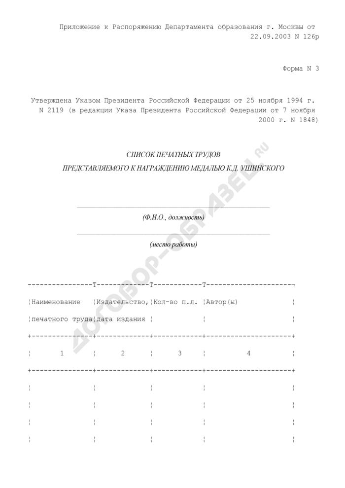Список печатных трудов представляемого к награждению медалью К.Д. Ушинского. Форма N 3. Страница 1