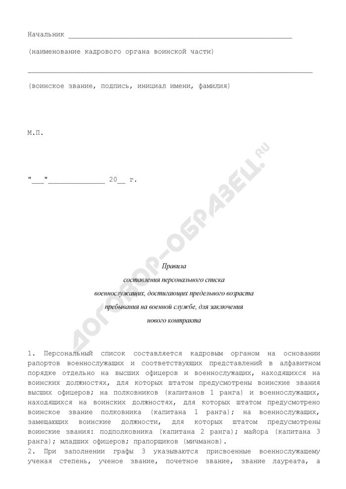 Персональный список военнослужащих, достигающих предельного возраста пребывания на военной службе, для заключения нового контракта. Страница 2