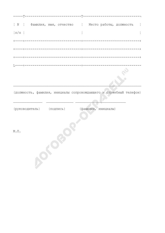 Список посетителей на вход в здание Федерального агентства по строительству и жилищно-коммунальному хозяйству. Страница 2