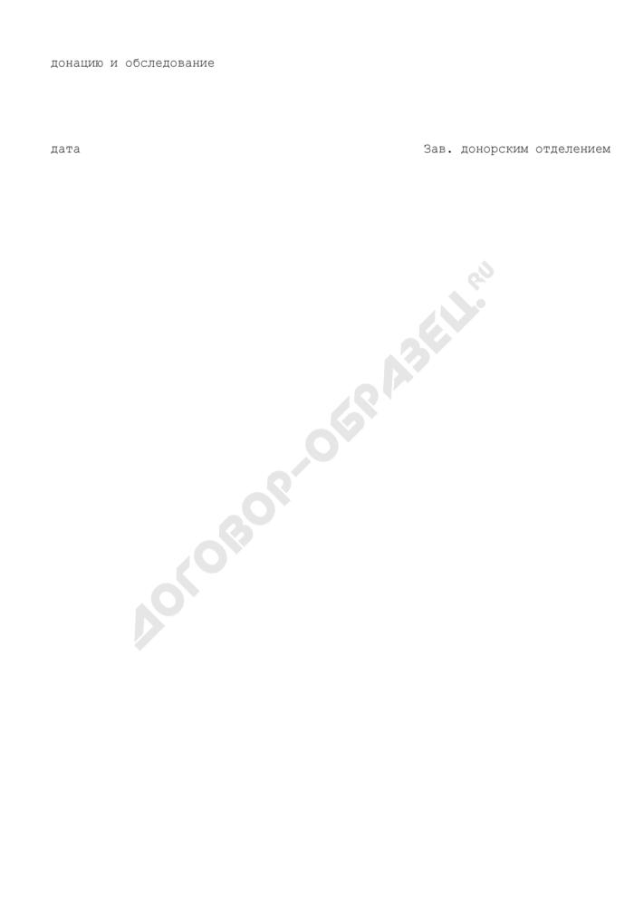 Список приема за период. Форма N 410/у-П3. Страница 2
