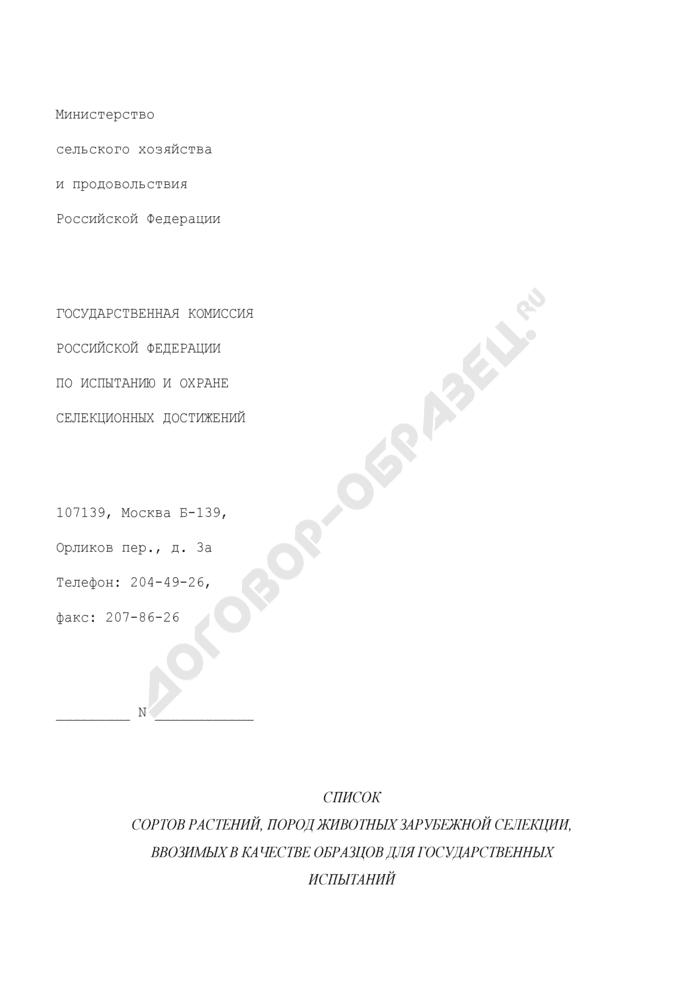 Список сортов растений, пород животных зарубежной селекции, ввозимых в качестве образцов для государственных испытаний. Страница 1