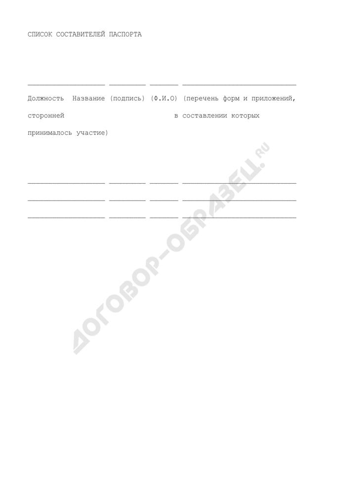Список составителей паспорта гидротехнического сооружения. Страница 1