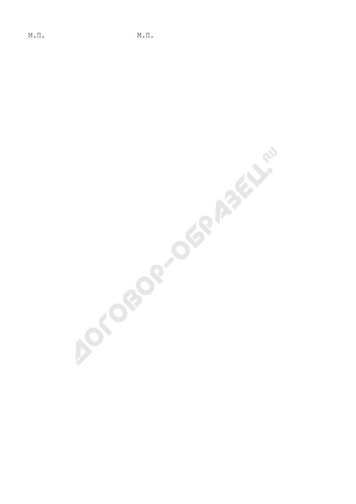 Список сотрудников на выдачу корпоративных карт (приложение к договору на обслуживание счета для расчетов по операциям с использованием международных корпоративных карт). Страница 3