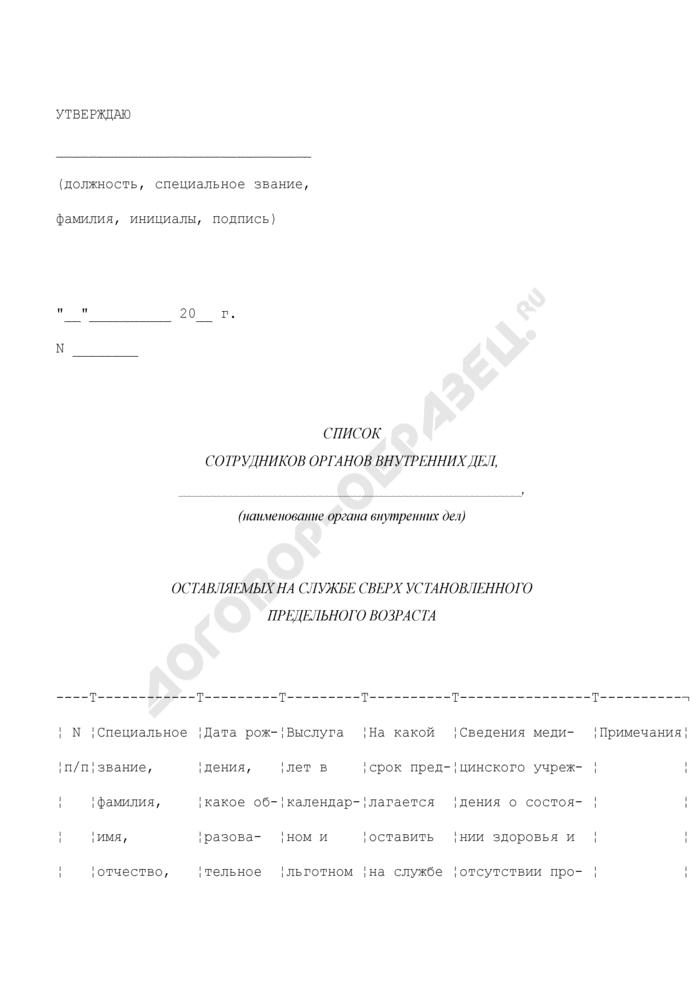 Список сотрудников органов внутренних дел, оставляемых на службе сверх установленного предельного возраста. Страница 1