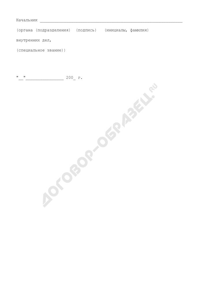 Список сотрудников органа (подразделения) внутренних дел, представляемых к испытаниям на присвоение (подтверждение) квалификационных званий (образец оформления бланка). Страница 3