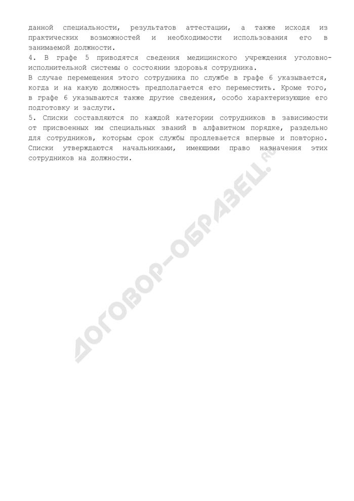 Список сотрудников, оставляемых на службе сверх установленного предельного возраста. Страница 3