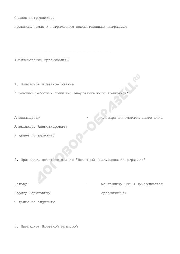 Список сотрудников, представляемых к награждению ведомственными наградами Министерства энергетики Российской Федерации (образец). Страница 1