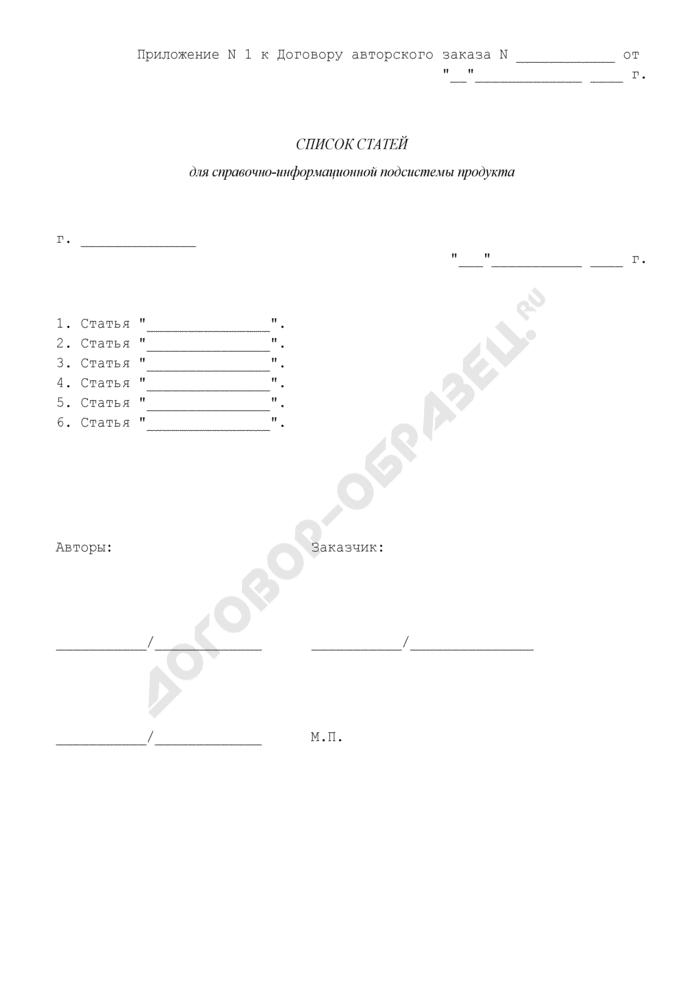 Список статей для справочно-информационной подсистемы продукта (приложение к авторскому договору заказа на создание мультимедиа-продукта). Страница 1
