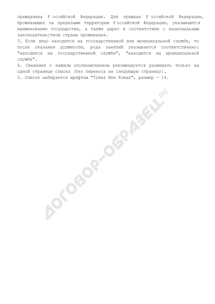 Список уполномоченных представителей группы избирателей, созданной для поддержки самовыдвижения кандидата на должность Президента Российской Федерации, назначенных собранием группы избирателей (в печатном виде) (обязательная форма). Страница 3