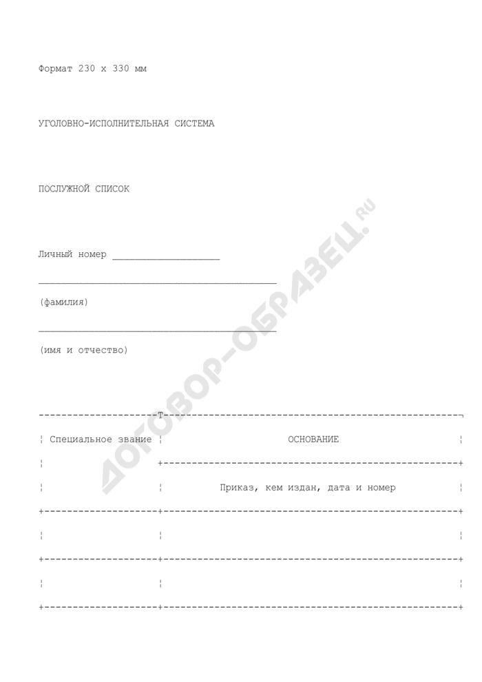 Послужной список сотрудника уголовно-исполнительной системы. Страница 1