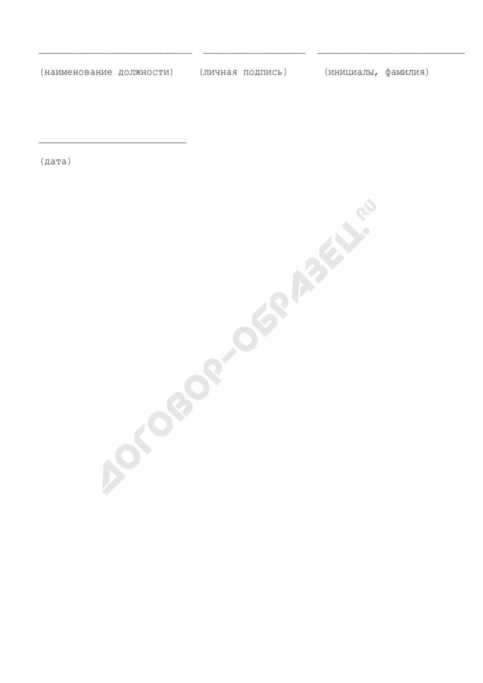 Список членов регионального отделения политической партии. Страница 2