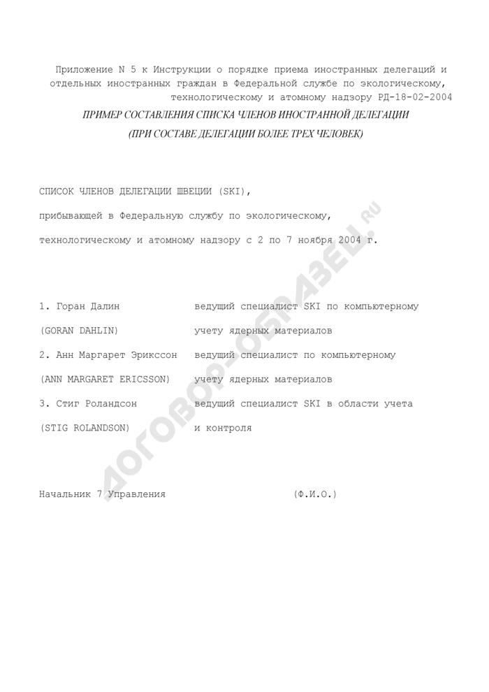 Пример составления списка членов иностранной делегации (при составе делегации более трех человек), прибывающей в Федеральную службу по экологическому, технологическому и атомному надзору. Страница 1
