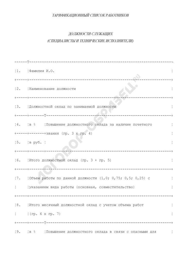 Тарификационный список работников в должности служащих (специалисты и технические исполнители) медицинского персонала города Фрязино Московской области. Форма N 3. Страница 1