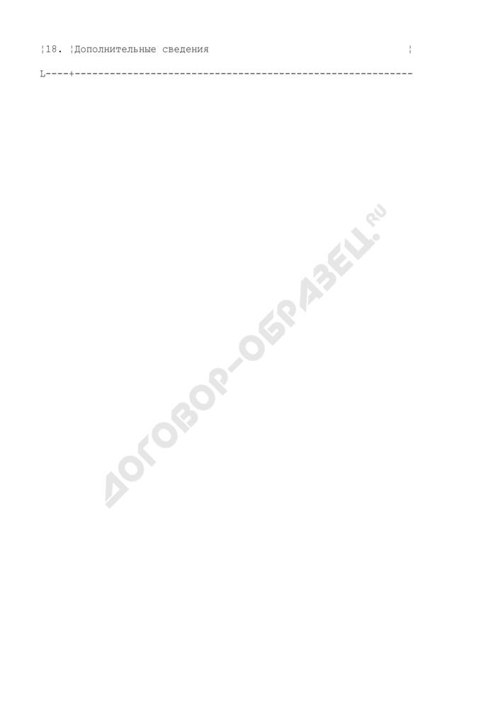 Тарификационный список работников муниципальных учреждений здравоохранения города Дубны Московской области. Должности руководителей. Форма N 1. Страница 3