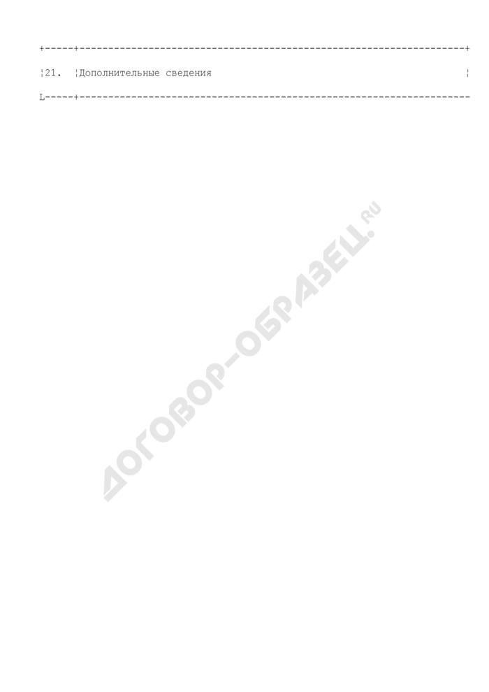 Тарификационный список работников медицинского и педагогического персонала города Фрязино Московской области. Форма N 2. Страница 3