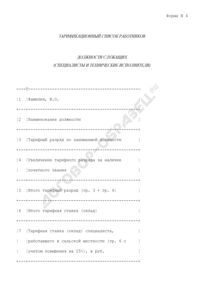 Тарификационный список работников. Должности служащих (специалисты и технические исполнители). Форма N 4. Страница 1