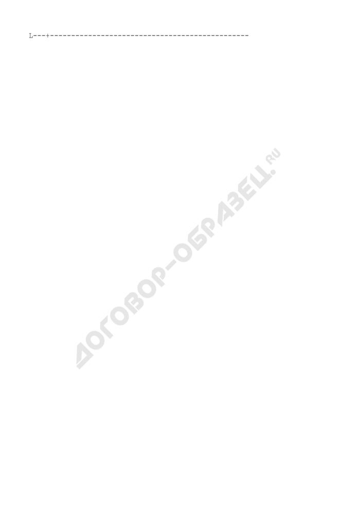 Тарификационный список работников. Должности служащих (специалисты и технические исполнители). Форма N 4. Страница 3