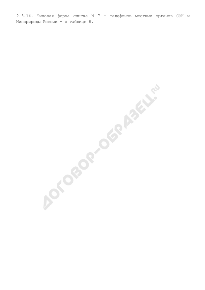 Список телефонов органов Госгортехнадзора и энергонадзора России, осуществляющих надзор за МНПП, федеральной инспекции труда Минтруда России (типовая форма) (таблица 7). Страница 2