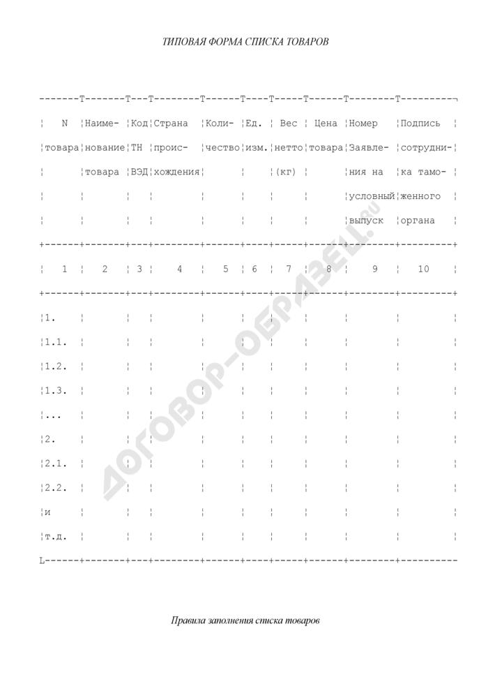 Типовая форма списка товаров. Страница 1
