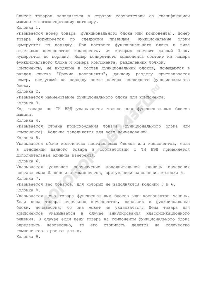 Типовая форма списка товаров. Страница 2