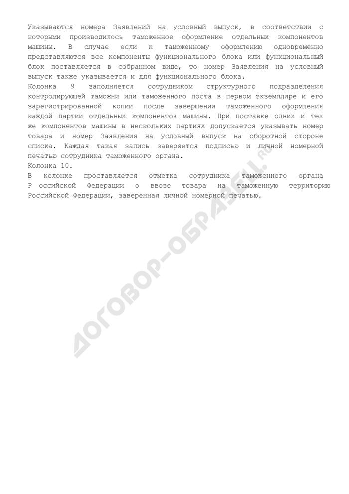 Типовая форма списка товаров. Страница 3