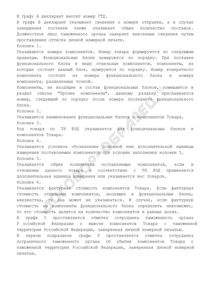 Типовая форма списка компонентов, вывозимых за пределы таможенной территории в составе оформляемой партии. Страница 3