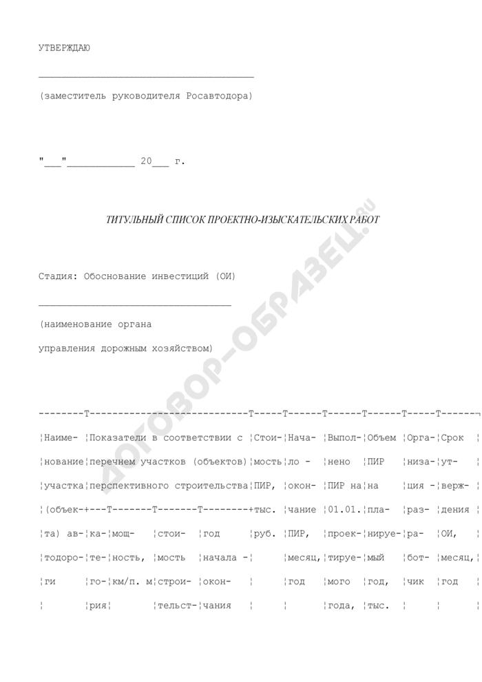 Титульный список проектно-изыскательских работ. Страница 1