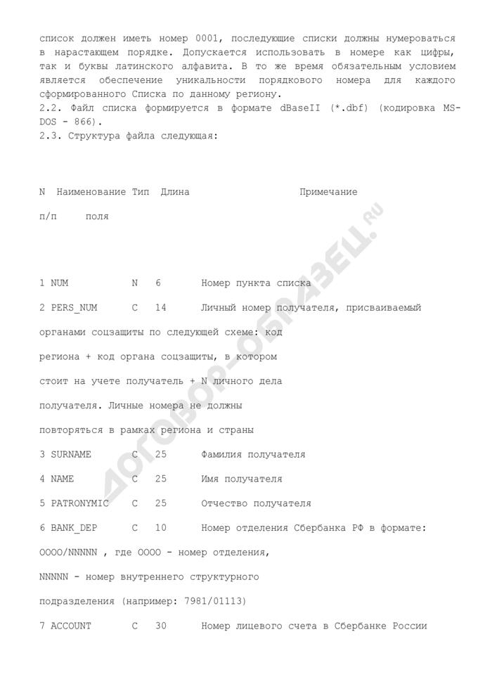 Реестр (список) для зачисления денежных средств на действующие счета, открытые в структурных подразделениях Сбербанка России, граждан, имеющих право на получение денежной компенсации в возмещение вреда, причиненного здоровью граждан в связи с радиационным воздействием вследствие чернобыльской катастрофы либо с выполнением работ по ликвидации последствий катастрофы на Чернобыльской АЭС. Форма N 1. Страница 3