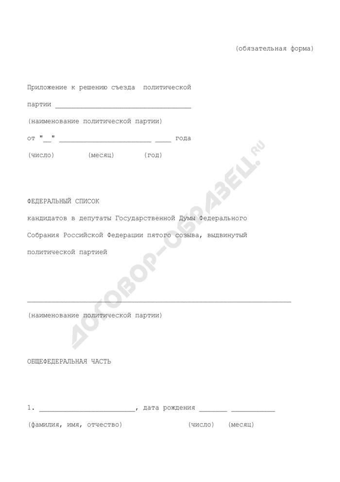 Федеральный список кандидатов в депутаты Государственной Думы Федерального Собрания Российской Федерации пятого созыва, выдвинутый политической партией (обязательная форма). Страница 1