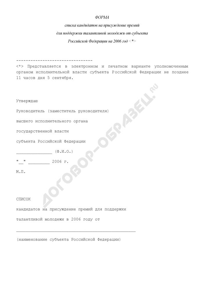 Форма списка кандидатов на присуждение премий для поддержки талантливой молодежи от субъекта Российской Федерации. Страница 1