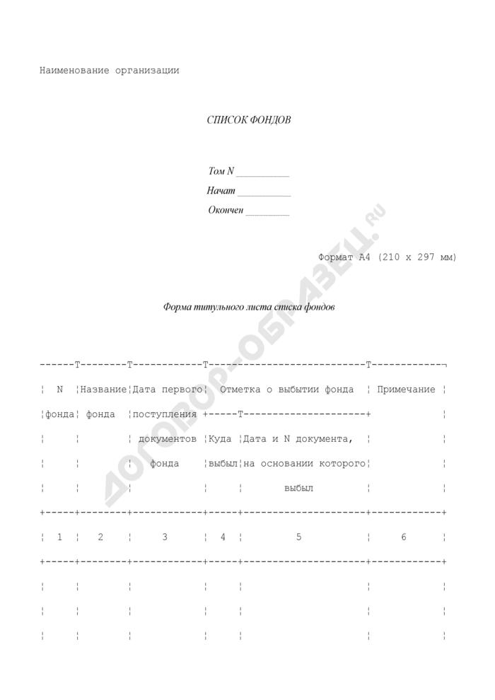 Форма списка фондов (для регистрации принятых на хранение архивных фондов и архивных коллекций, присвоения им номеров, учета количества и состава архивных фондов и архивных коллекций, находящихся на хранении и выбывших). Страница 1