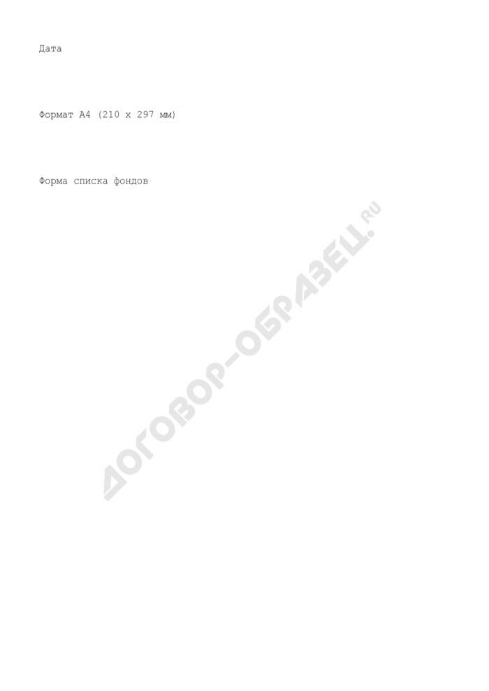 Форма списка фондов (для регистрации принятых на хранение архивных фондов и архивных коллекций, присвоения им номеров, учета количества и состава архивных фондов и архивных коллекций, находящихся на хранении и выбывших). Страница 3