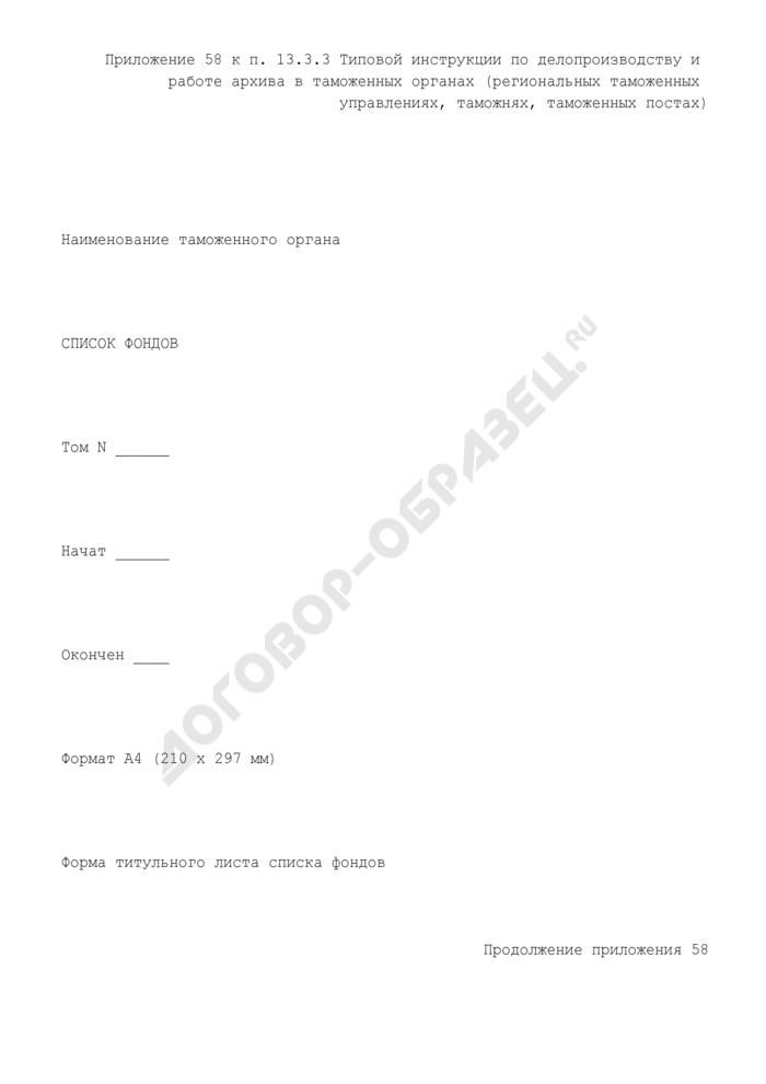 Форма списка фондов архива таможенного органа. Страница 1