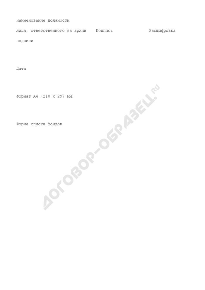 Форма списка фондов архива таможенного органа. Страница 3