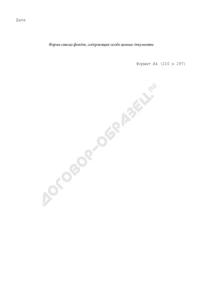 Форма списка фондов, содержащих особо ценные документы в архивном фонде Российской Федерации, государственных и муниципальных архивах, музеях и библиотеках, организациях Российской академии наук. Страница 2