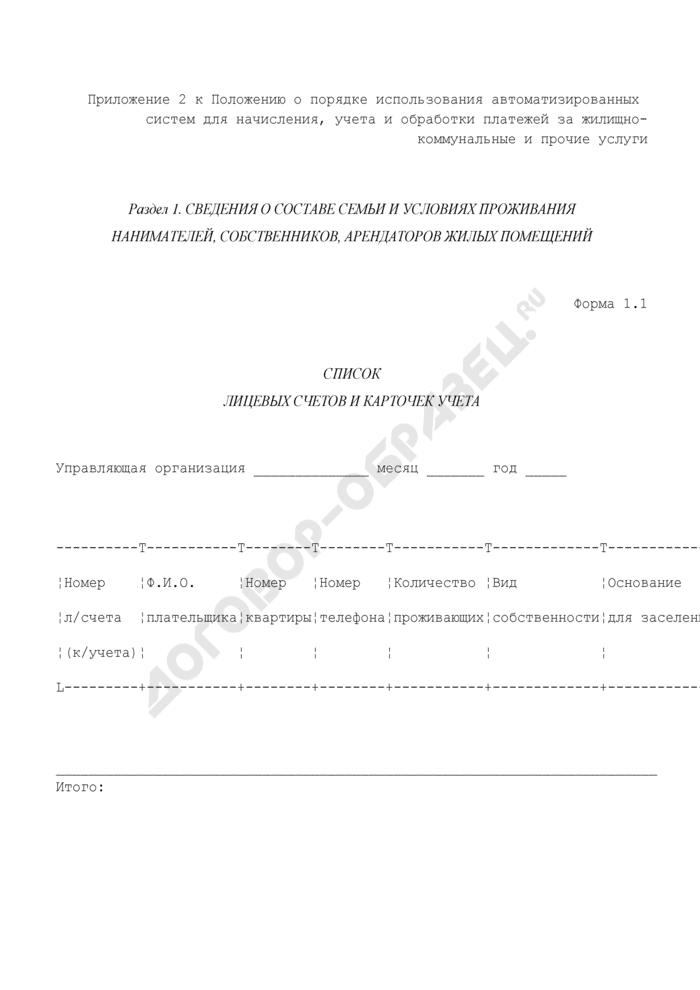 Сведения о составе семьи и условиях проживания нанимателей, собственников, арендаторов жилых помещений. Список лицевых счетов и карточек учета. Форма N 1.1. Страница 1